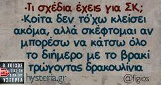 -Tι σχέδια έχεις για ΣΚ; -Κοίτα δεν τό'χω κλείσει ακόμα, αλλά σκέφτομαι αν μπορέσω να κάτσω όλο   το διήμερο με το βρακί  τρώγωντας δρακουλίνια Funny Greek Quotes, Greek Memes, Funny Images, Funny Photos, Favorite Quotes, Best Quotes, Funny Statuses, Sarcasm Humor, Try Not To Laugh