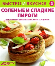 Быстро и вкусно! 2013'03 соленые и сладкие пироги by KristiMay - issuu