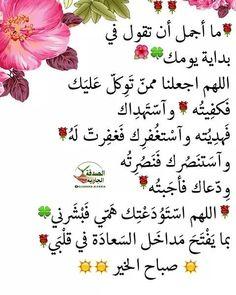 Ali Quotes, Quran Quotes, Mood Quotes, Morning Quotes, Islam Beliefs, Duaa Islam, Islam Quran, Good Morning Arabic, Good Morning Good Night