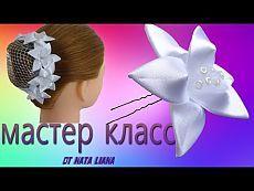 Лилия из ленты. (Шпильки для волос) Канзаши. - YouTube