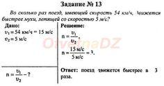 ГДЗ 13 - ответ по учебнику Физика 7 класс Перышкин