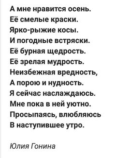 Стих Quotes For Him, Book Quotes, Quotes To Live By, Life Quotes, True Friendship Quotes, Russian Quotes, Motivational Quotes For Students, Short Quotes, Love Poems