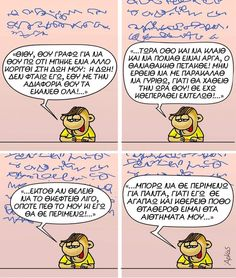 Funny Greek, Very Funny, Funny Cartoons, Minions, Kai, Comics, Memes, Funny Stuff, Wedding Dress