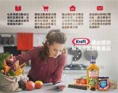 卡夫藉由提供解決方案銷售產品 #StockFeel #Kraft #Foods #recipe #sale