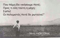 Καζαντζάκης.. Poetry Quotes, Me Quotes, Work Hard In Silence, Greek Quotes, English Quotes, Screenwriting, Beautiful Words, Picture Quotes, Life Lessons