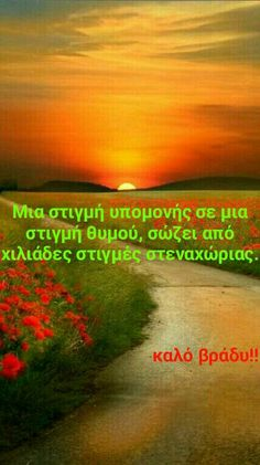 Greek Quotes, Good Night, Health Tips, Wish, Thoughts, Movie Posters, Pictures, Gifts, Jars
