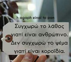 Auto akrivos Pretty Words, Cool Words, Qoutes, Life Quotes, Greek Culture, Greek Quotes, Greed, So True, True Words
