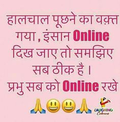 53 Ideas funny images gujarati for 2019 Latest Funny Jokes, Funny Jokes In Hindi, Funny Jokes To Tell, Some Funny Jokes, Haha Funny, Funny Quotes Tumblr, Funny Quotes For Teens, Jokes Quotes, Hindi Quotes