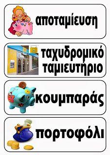 Ελένη Μαμανού: Καρτέλες & Φύλλα Εργασίας για την Αποταμίευση Piggy Bank Craft, School Grades, International Day, Grade 1, Saving Money, Activities, Education, Blog, Crafts