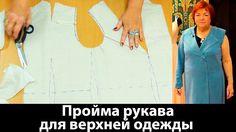 Пройма рукава для верхней одежды