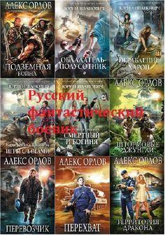 Серия - Русский фантастический боевик. 312 книг (2005-2018)
