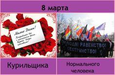 8 марта и феминизм