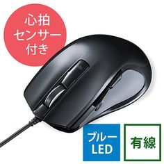 スマートマウス(心拍センサー付き・ハートレートモニター・ブルーLEDセンサー・5ボタン)
