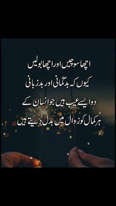 Best Islamic Quotes, Urdu Quotes, Beautiful Words, Spirituality, Infinite, Lens, Movie, Adventure, Tone Words