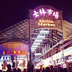 士林夜市 Shilin Night Market 場所: 臺北市 http://www.tabitabi-taipei.com/youyou/201211/index.php http://shushu24.exblog.jp/i55/