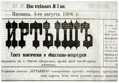 "Irtysh newspaper, 1906. ""Иртыш"", 1906"