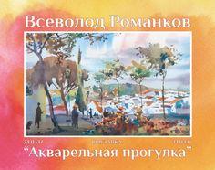 В галерее «Лайн Арт» открылась персональная выставка известного московского художника Всеволода Романкова. Картины Всеволода радуют глаз своей лёгкостью, нежностью и точностью. Акварель считается