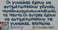 Funny Greek Quotes, Free Therapy, Funny Memes, Jokes, Word 2, Interesting Quotes, Have A Laugh, Cheer Up, True Words