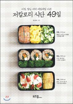 off) Low Calorie Diet 49 Days: Breakfast, Lunch, Dinner . 1000 Calorie Diet Plan, Low Calorie Diet, Diet Recipes, Cooking Recipes, Healthy Recipes, Healthy Menu, Healthy Eating, Korean Diet, Diet Menu