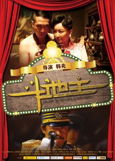 斗地主 Fight Against Landlords (2015)  |   BT分享-中国最大的电影种子分享平台