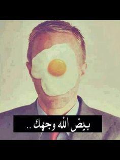 Arabic Memes, Arabic Funny, Funny Arabic Quotes, Funny Photo Memes, Funny Qoutes, Funny Photos, Some Funny Jokes, Crazy Funny Memes, Dora Funny