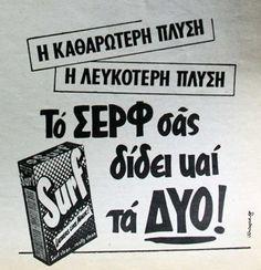 400 παλιές έντυπες ελληνικές διαφημίσεις | athensville Vintage Advertising Posters, Vintage Advertisements, Vintage Ads, Surfing, Retro, Greek, Surf, Surfs Up, Retro Illustration