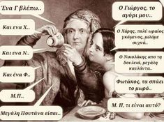 Ancient Memes, Greek Quotes, Funny Images, Funny Quotes, Jokes, Lol, Humor, Movie Posters, Greeks