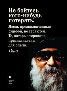 Smart Quotes, Wise Quotes, Words Quotes, Russian Quotes, Inspirational Words Of Wisdom, Osho, Some Words, Decir No, Quotations