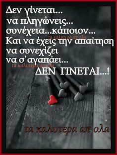 Greek Quotes, Better Life, Life Is Good, Best Quotes, Jokes, Sayings, Greece, Marriage, Angel