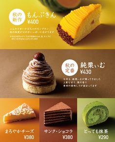 小さな秋の味覚はすぐそこに♡おなじみチェーン店の季節限定メニュー2015