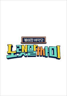 방영 프로그램 < 즐거움엔 끝이 없다, tvN Typography Fonts, Typography Design, Lettering, Ad Design, Logo Design, Logo Branding, Logos, Board Games, Inspiration