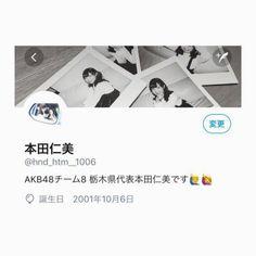 Twitterはじめました @hnd_htm__1006 ... #Team8 #AKB48 #Instagram #InstaUpdate