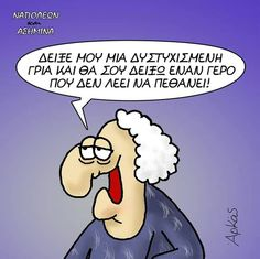 Funny Greek Quotes, Funny Quotes, All You Need Is, Laughter, Jokes, Humor, Comics, Sayings, Asdf