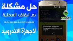حل مشكلة تم ايقاف العملية Android Process Media لاجهزة الاندرويد Samsung Galaxy Phone Galaxy Phone Samsung Galaxy