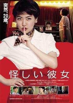 韓国映画『怪しい彼女』韓国では、2014年上半期興業1位で、動員数は800万人を超えてます。(ちなみに『サニー』は736万人)程よく笑えて泣けて、私にはとてもいい感じの映画でした。好きな映画です。