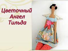 Видео мастер-класс: «Цветочный Ангел Тильда». Часть 2 - Ярмарка Мастеров - ручная работа, handmade