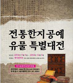 traditional hanji exhibition. paper art, hanji  www.ye-ga.com