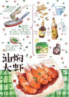 Food art Recipe Drawing, Cookbook Design, Pinterest Instagram, Food Sketch, Watercolor Food, Food Painting, Food Journal, Love Eat, Food Drawing