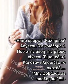 Anastasia, Good Morning, Texts, Beautiful Pictures, Messages, T Shirts For Women, Feelings, Reading, Quotes