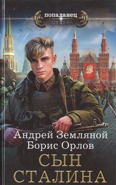 Земляной А., Орлов Б. Рокировка: Сын Сталина