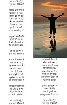 Teer par kaise rukun main:Harivansh Rai Bachchan,'Inspirational' Poems by Harivansh Rai Bachchan,Bachchan, sea shore, inviting waves, instigation, must go, challenge, India, Kavita, gita kavita, geeta kavita, geeta kavita, hindi sahitya, geeta kavya madhuri, gita kavita, Kavi, family, Rajiv krishna saxena, Hindi poems, kavita, poetry, Hindi poetry, baal geeta ,Teer par kaise rukun main hindi poem by Harivansh Rai Bachchan,Best poems of Harivansh Rai Bachchan Poems Collection