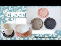 한시간에 뜰 수 있는 티코스터 | 한길 긴뜨기 반복💕 - YouTube Crochet Hood, Tea Coaster, Coasters, Knitting, Tableware, How To Make, Cup Holders, New Ideas, Crochet Accessories