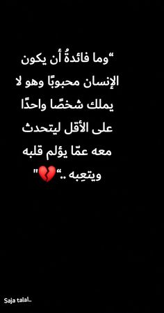 Arabic Love Quotes, Arabic Words, Words Quotes, Life Quotes, Wallpaper Bible, Islam Hadith, Arabic Funny, Korean Couple, Photo Quotes
