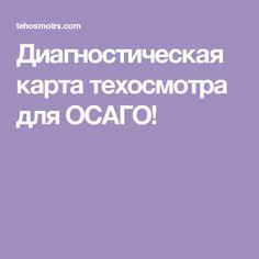 Диагностическая карта техосмотра для ОСАГО!