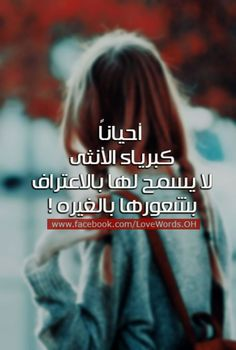 داااائما shared by Eman on We Heart It Life Quotes In English, Arabic English Quotes, Arabic Quotes, Mobile Covers, Just Girl Things, Arabic Words, Bra Styles, Mood Quotes, Beautiful Words