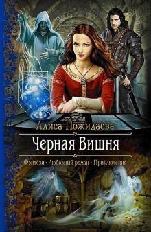 Вероника. Чёрная Вишня Fairy Tales, My Books, Wattpad, Entertaining, Fantasy, Reading, Movie Posters, Movies, Crafts