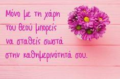 #Εδέμ  Μόνο με τη χάρη   του Θεού μπορείς   να σταθείς σωστά   στην καθημερινότητά σου. Walk By Faith, Faith In God, God Loves You, Good Morning Quotes, Gods Love, Bible Quotes, First Love, Greeks, Love Of God