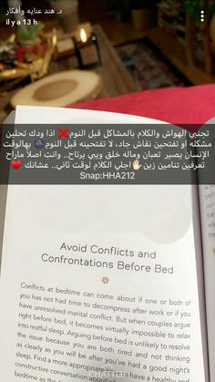 Study Skills, Life Skills, Life Lessons, Etiquette And Manners, Beautiful Arabic Words, Beautiful Birds, Life Rules, Life Choices, Self Motivation