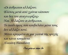 .. Greek Quotes, Note To Self, Poetry, Mindfulness, Facts, Thoughts, Sayings, Words, Fitness