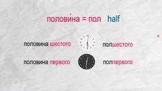 Russian Lessons, Language, Teacher, Professor, Speech And Language, Language Arts